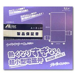 AIネット 熱くなりすぎない超小型電磁弁 国産