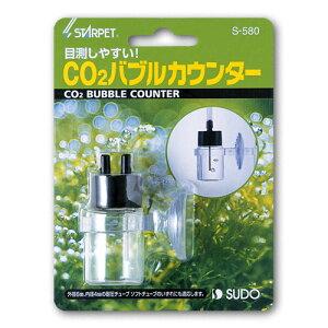 スドー CO2 バブル カウンター 水草用