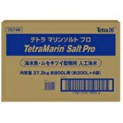 テトラ人工海水マリンソルトプロ800L用(200L用×4袋入)