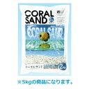 ストーンディーラーシンセー コーラルサンド 中目 10番 5kg 底床 海水 サンゴ砂