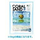 ストーンディーラーシンセー コーラルサンド 細目 3番 5kg 底床 海水 サンゴ砂
