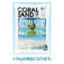 ストーンディーラーシンセー コーラルサンド パウダー 0番 5kg 底床 海水 サンゴ砂