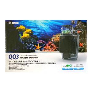 新商品 ゼンスイ キューキュースリープロテインスキマー QQ3 プロテインスキマー 海水用 対応水量:300L 水槽サイズ目安:〜120cm水槽