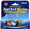 テトラ テスト5in1マリン 水質測定剤