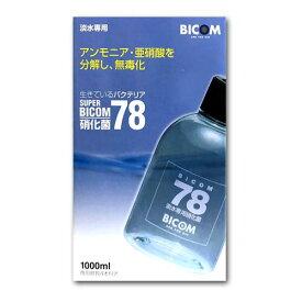 バイコム スーパーバイコム78 淡水専用 1000ml 専用基質4本付き バクテリア 硝化菌 鑑賞魚用