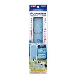 GEX 冷却ファン専用サーモスタット FE-101N 淡水海水両用 ファンサーモ