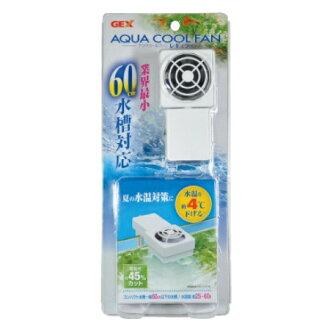 供支持GEX Aqua酷迷常规60厘米水槽的水槽使用的制冷风扇