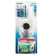 コトブキスポットファン103交換用防塵フィルター付冷却ファン