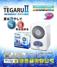 新発売 ゼンスイ TEGARU2 テガル2 (冷却・加温可能 水槽用クーラー