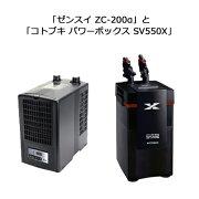 「ゼンスイZC-200α」と「コトブキパワーボックスSV550X」のお得セット水槽用クーラーと外部フィルター