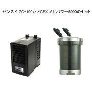 ゼンスイZC-100αとGEXメガパワー6090のお得セット