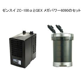 ゼンスイ ZC-100α と GEX メガパワー6090 のお得セット 水槽用クーラー 外部フィルター