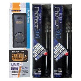 ニッソー 『シーパレックス600』と『新プロテクトヒーター300W ヒーターカバー付×2本』のセット 保温器具 水槽用 サーモスタット ヒーター