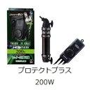 ニッソー プロテクトプラスヒーター200W (ヒーター交換可能) ヒーターサーモセット 保温器具