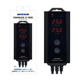 新商品! ニッソー シーパレックスV−1000 (1000Wサーモ) 水槽用サーモスタット