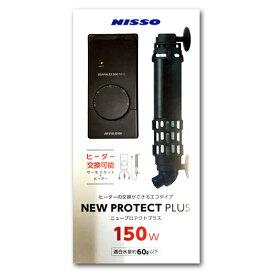 ニッソー ニュープロテクトプラス 150W ヒーターサーモセットヒーター交換可能 保温器具 NHS-072 水槽用