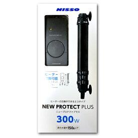ニッソー ニュープロテクトプラス 300W ヒーターサーモセット ヒーター交換可能 保温器具 NHS-074 水槽用