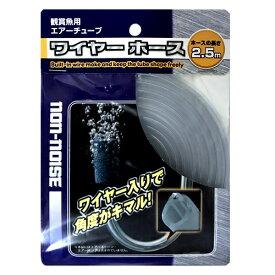 日動 ワイヤーホース 2.5m 観賞魚用エアーチューブ