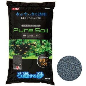GEX ピュアソイル ブラック 8kg 底床 水草
