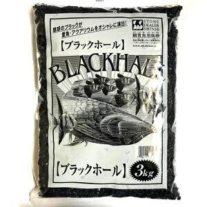 ストーンディーラーシンセー ブラックホール 3kg 鑑賞魚用底砂 砂利