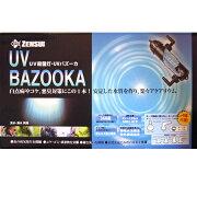 ゼンスイUV殺菌灯UVバズーカUV-BAZOOKA水槽用