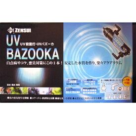 ゼンスイ UV殺菌灯 UVバズーカ UV-BAZOOKA 水槽用