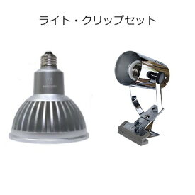 ボルクスジャパン グラッシーレディオRX122c コーラル とレディオクリップL クローム 海水用 水槽用 LEDライト スポットライト 照明