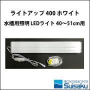 水作ライトアップ400ホワイト水槽用照明LEDライト40〜51cm用淡水海水両用