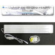 新製品水作ライトアップ400ホワイト水槽用照明LEDライト40〜51cm用淡水海水両用