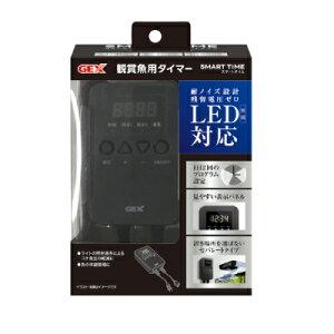 GEX スマートタイム 鑑賞魚用タイマー LED照明対応 セパレートタイプ