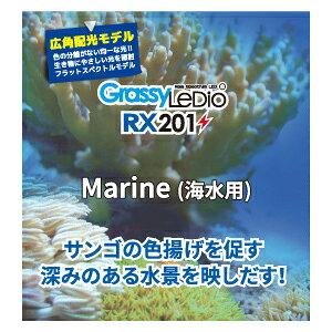 新商品 ボルクスジャパン グラッシーレディオ RX201 マリン 海水用 サンゴ LEDライト
