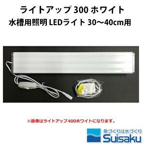 水作 ライトアップ 300 ホワイト 水槽用照明 LEDライト 30〜40cm用 淡水海水両用