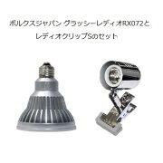 ボルクスジャパングラッシーレディオRX072コーラルとレディオクリップSクローム海水用LEDライト