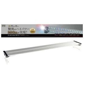 コトブキ フラットLED ツイン 900 シルバー 適合水槽の目安:90〜95cm 水槽用照明 LEDライト