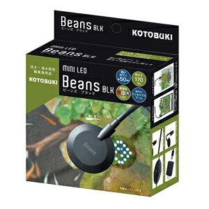 新商品 コトブキ ミニLED ビーンズブラック mini LED テラリウム アクアリウム 小型LEDライト