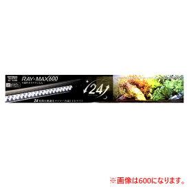 コトブキ レイマックス900 リモコン付き 水槽用 照明 LEDライト 90cm 海水淡水用 RAYMAX900