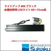 水作ライトアップ600ブラック水槽用照明LEDライト60〜72cm用淡水海水両用