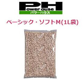 パワーハウス ベーシック ソフト M袋 (1L) ろ材