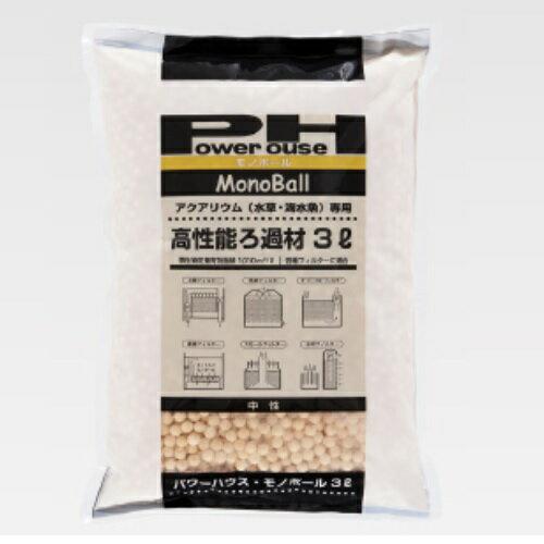 NEW パワーハウス モノボール袋 (3L)高性能濾過有効面積最大級!ろ材