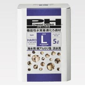パワーハウス ハードタイプ L箱 (5L) ろ材