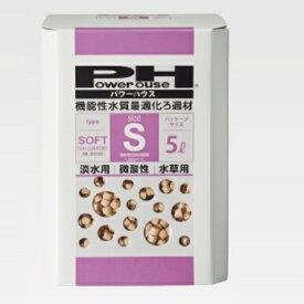パワーハウス ソフトタイプ S箱 (5L) ろ材