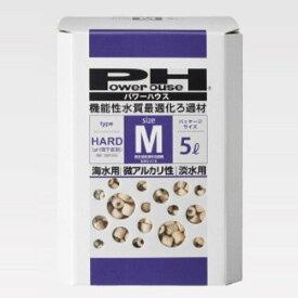 パワーハウス ハードタイプ M箱 (5L) 弱アルカリ性 ろ材
