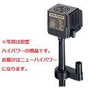 コトブキ Z900/1200用 交換ポンプ ニューハイパワー