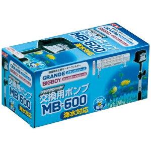 交換用ポンプ MB-600