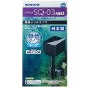 日本製 ニッソー スペアポンプ SQ−03 NEO 上部フィルター交換用 淡水用 交換ポンプ