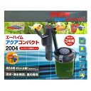 エーハイム アクアコンパクト2004 横置き式フィルター 1.0L 水槽用 外部フィルター 2004330 淡水 海水両用