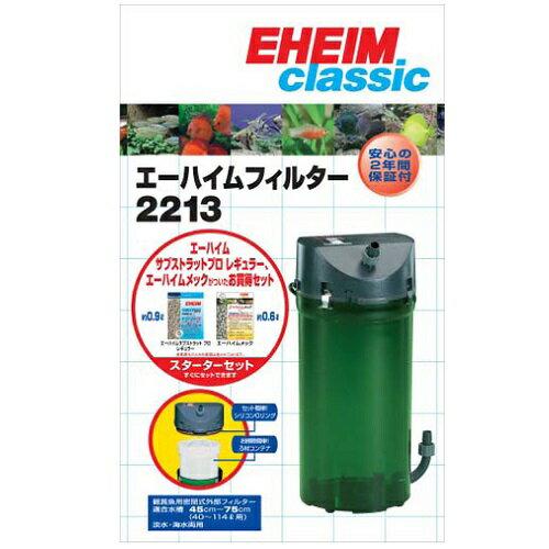 エーハイム クラシックフィルター 2213 (ろ材付セット) 水槽用 外部フィルター 2213320