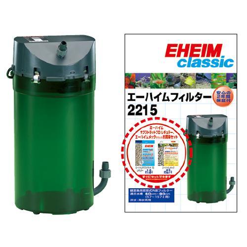 エーハイム クラシックフィルター 2215 (ろ材付セット) 水槽用 外部フィルター