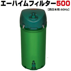 エーハイム 500 フィルター (西日本用:60Hz) 水槽用 外部フィルター 2213820
