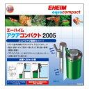 エーハイム アクアコンパクト2005(水槽の横置き)1.5L 水槽用 外部フィルター 2005330 横置き式フィルター 淡水 海水両用